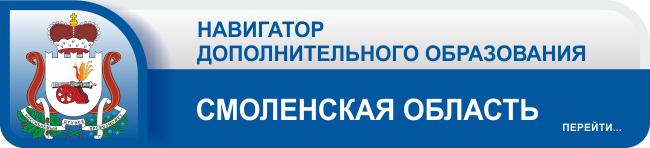 Навигатор дополнительного образования Смоленской области